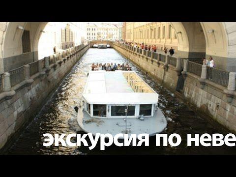 Экскурсия по Санкт Петербургу  Город с воды Sony AS200V Action Cam