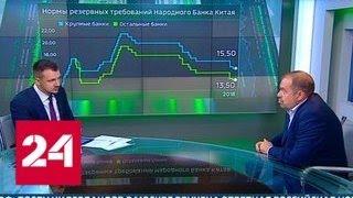 Экономика. Курс дня, 8 октября 2018 года - Россия 24