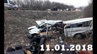 Подборка дорожных происшествий за 11.01.2018 (ДТП, Аварии, ЧП)