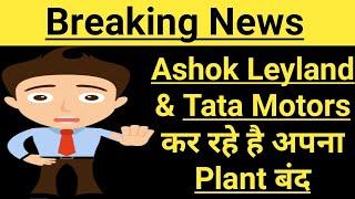 Breaking News: Ashok Leyland & Tata Motors कर रहे है अपना Plant बंद 😱