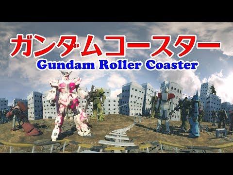 【VR】ガンダムづくしのジェットコースター。後ろも見てね!【ガンプラ】