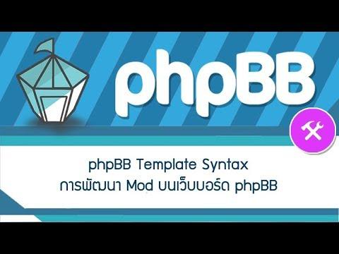phpbb template syntax การพัฒนา Mod บนเว็บบอร์ด phpBB