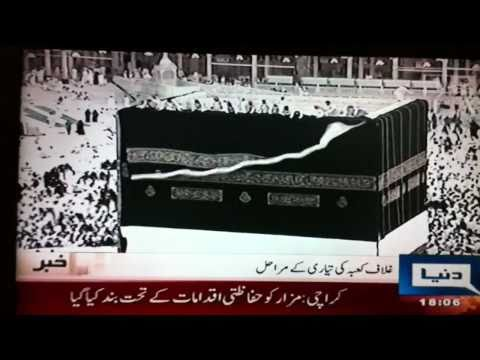Cover Change Holy Kaaba 15 Nov 2010 (History)