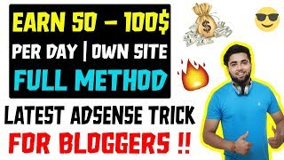 Earn 50$ - 100$ Per Day With OWN WEBSITE | Latest Adsense Trick for Bloggers  - 2019