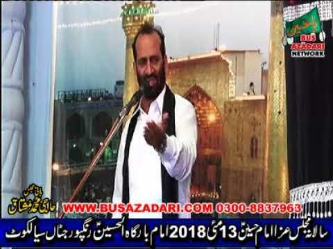 Zakir Syed Zuriat shah Majlis aza 13 May 2018 Rangpur Sialkot