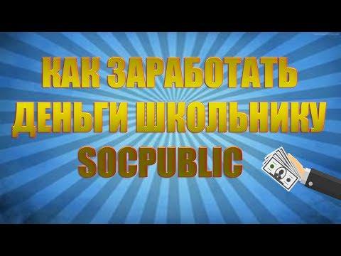 Socpublic - или как заработать деньги школьнику!