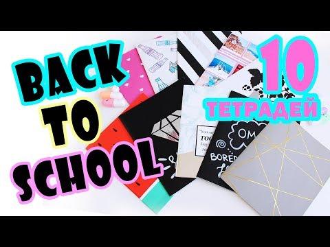 DIY СТИЛЬНЫЕ ТЕТРАДИ в ШКОЛУ * 10 Простых и Бюджетных идей! * Back To School 2017 * Bubenitta