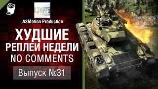 Худшие Реплеи Недели - No Comments №31 - от A3Motion [World of Tanks]