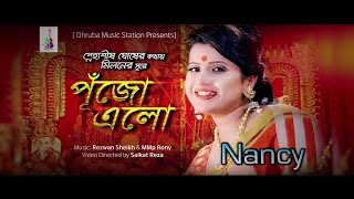 Pujo Elo | Nancy & All the Celebrities | A tribute to Durga Puja | Bangla new song 2016