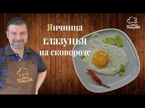 Как готовить яичницу глазунью, вкусный рецепт на завтрак
