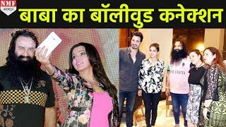 Sunny Leone से लेकर Rakhi Sawant तक, इनता गहरा है Baba Ram Rahim का Bollywood Connection