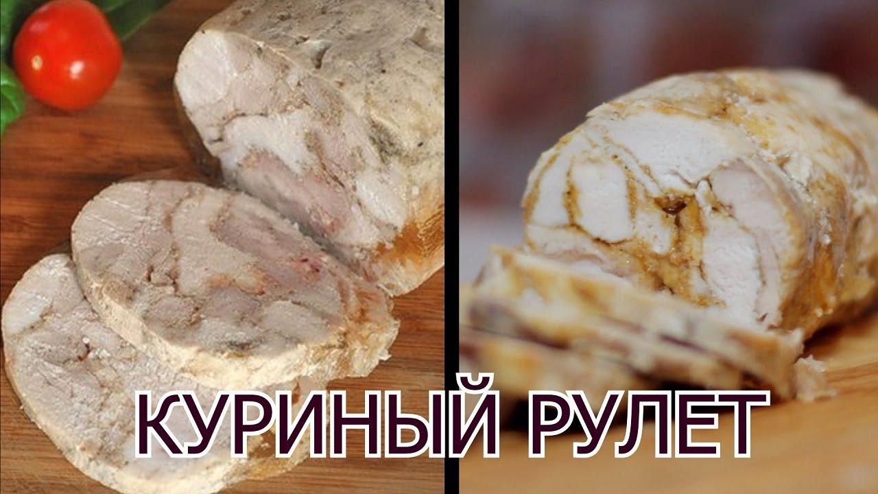 Куриный рулет рецепт в пищевой пленке рецепт пошагово