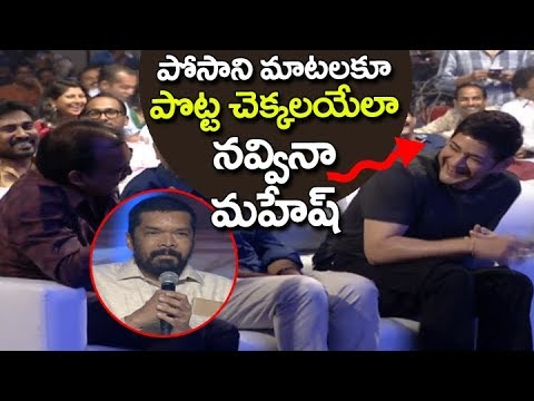 Posani Krishna Murali Making Hilarious Comedy @ Bharat BlockBuster Celebrations | Mahesh Babu