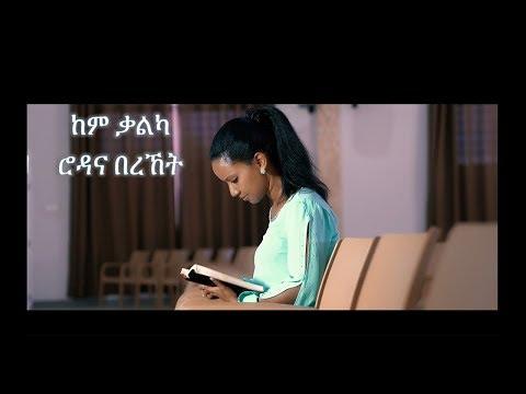 Tigrigna Mezmur 2014 By Rodana B. ከም ቃልካ ህያው ግበረኒ! video