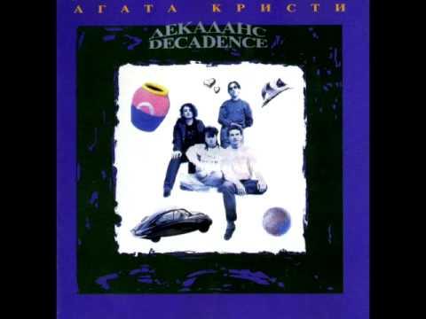 Агата Кристи - Красный Петух