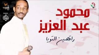 محمود عبد العزيز _  راقصين التويا /mahmoud abdel aziz