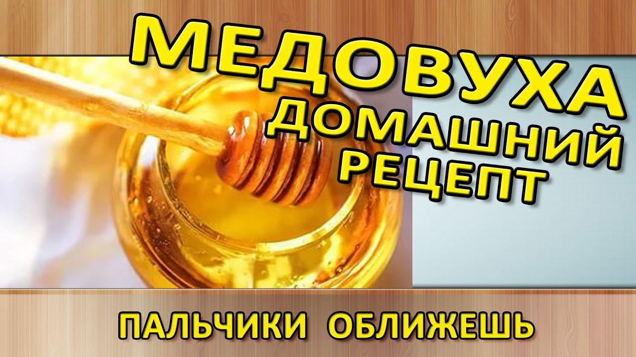 Медовуха рецепт приготовления в домашних условиях без кипячения 133