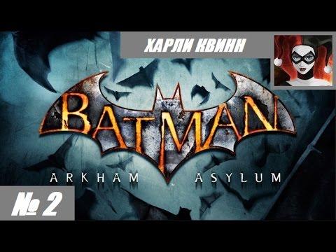 Batman Arkham Asylum: Записи № 2 (Харли Квинн)
