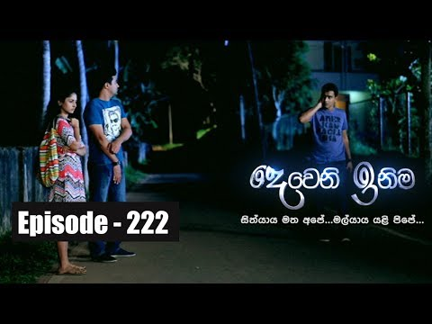 Deweni Inima |  Episode 222 12th  December 2017