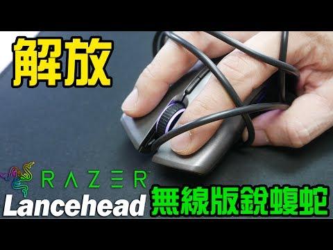 RAZER 雷蛇 Lancehead Wireless 無線版 銳蝮蛇 Gaming Mouse 電競滑鼠 電競543 PC PARTY