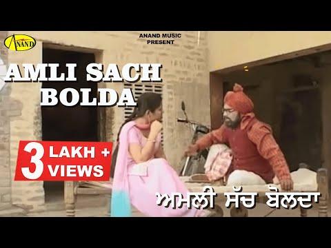 Amli Sach Bolda Punjabi Comedy Film [ Official Video ] 2012 - Anand Music
