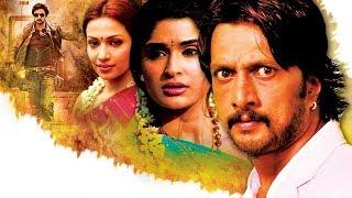 Kannada Actor Sudeep New Movie | Superhit #Kannada Movie Full | New Release Kannada Movie 2016 |