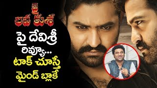 Devi Sri Prasad ABOUT NTR Jai Lava kusa Movie | Jai Lava Kusa Movie Review