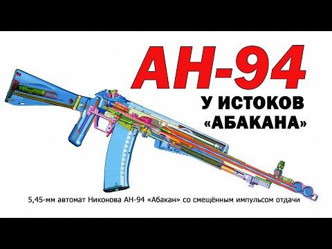 5,45-мм автомат Никонова АН-94 «Абакан». У истоков «Абакана»