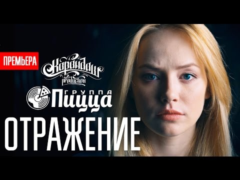 Карандаш feat. ПИЦЦА - Отражение (Официальное видео)