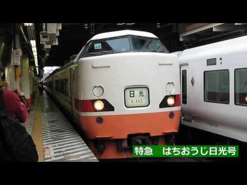 八王子駅発の臨時列車(特急・快速いろいろ)HD