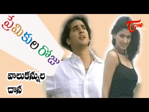 Premikula Roju Movie Songs | Vaalu Kanuludana Video Song | Kunal, Sonali Bendre