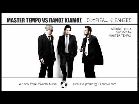 MASTER TEMPO vs Πάνος Κιάμος - Σφύριξα κι έληξες (official remix)