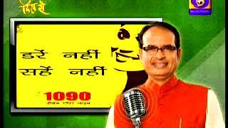 CM Shivraj Singh Chouhan - युवा स्वरोजगार  'Dil Se'