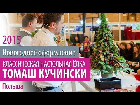7ЦВЕТОВ-Декор мастер-класс «Новогоднее оформление 2015: дом и коммерческие пространства» (6/30)