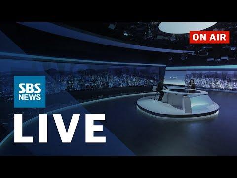 [SBS LIVE] 새롭게 시작하는 SBS 뉴스