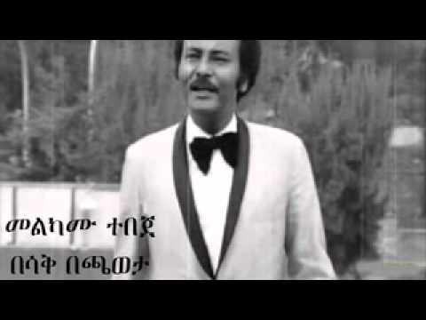 Melkamu Tebeje  old song Besaq Betcawata
