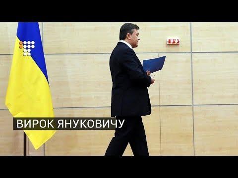 Оголошення вироку Януковичу у справі про державну зраду