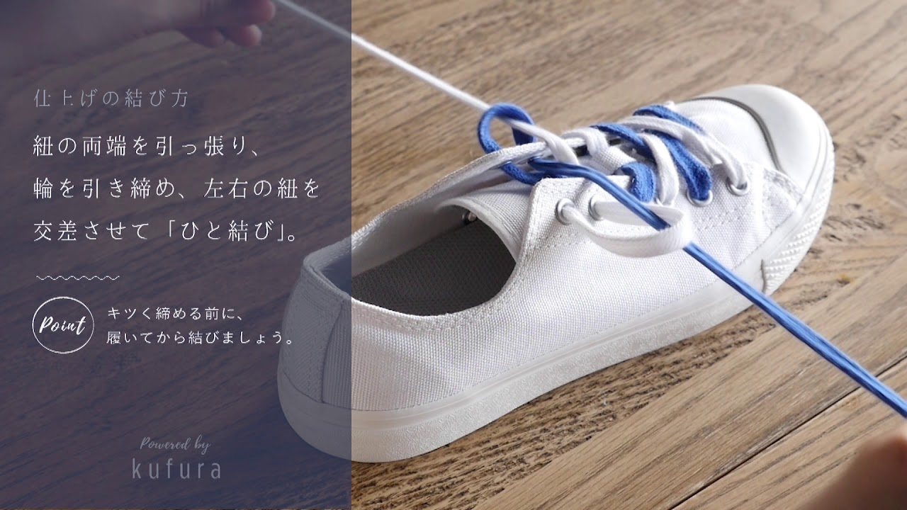 靴紐 結び方 ほどけない 簡単