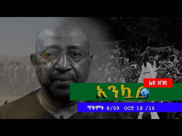 Ethiopia - Ankuar : Ethiopian Daily News Digest | October 18, 2016