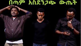 Ethiopian - Yemaleda Kokeboch Season 3 Ep 25 B