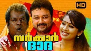 Malayalam Super Hit Movie | Sarkar Dada | Malayalam Comedy Action Movie | Ft.Jayaram, Navya Nair