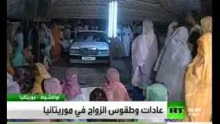 عادات وطقوس الزواج في موريتانيا