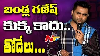 Sachin Joshi Sensational Comments on Bandla Ganesh || Bandla Ganesh is a Wolf