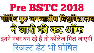 Pre BSTC Cut Off 2018 || Pre BSTC Exam Result Date 2018
