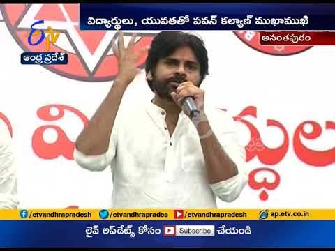 will One Day Protest for Problems in Rayalaseema @ Anantapur | Janasena Chief Pawan Kalyan