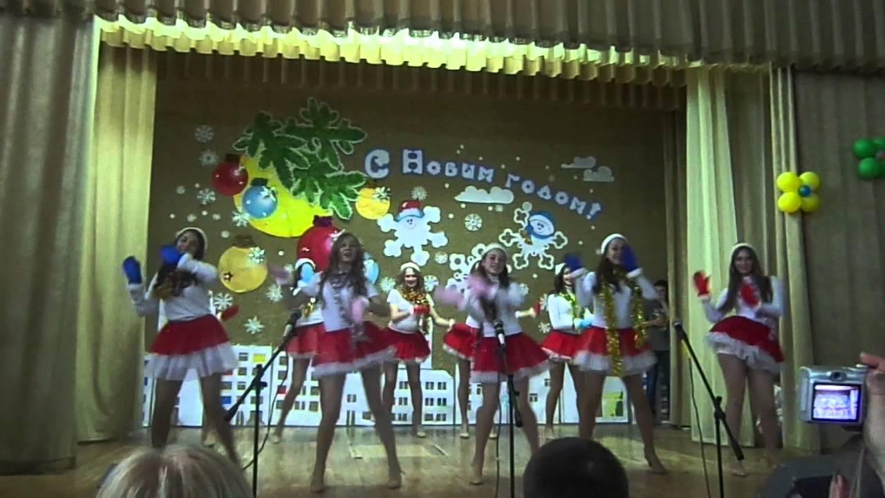 Танец на новый год старшеклассники