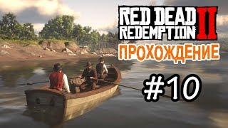 Прохождение Red Dead Redemption 2 #10