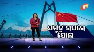 World's Longest Sea Bridge in China | OTV Report