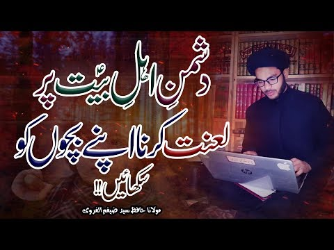 Dushman-E-Ahl-E-Bait (a.s) Pr Lanat Bhyjyn !! | Maulana Hafiz Syed Zaigham-Al-Gharavi | 4K