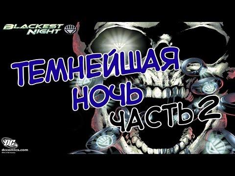 Темнейшая ночь [Часть 2] / DC Comics